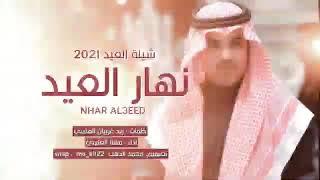 مهنا العتيبي - شيلة العيد ( نهار العيد )   2021 كلمات زيد العتيبي واداء مهنا العتيبي