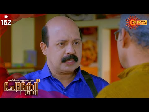 Chocolate - Episode 152 | 23th Dec 19 | Surya TV Serial | Malayalam Serial