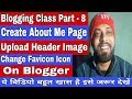 How to Ad About me Page || header image || Favicon icone on blogger Custom Template in hindi 2018