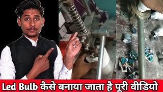 How To Make Led Bulb  At Home In Hindi By Technical shivam