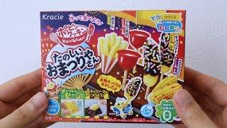 Kracie's Popin Cookin new diy candy 'tanoshii omatsuriyasan'. Omats...