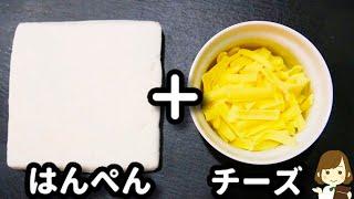 【調味料3つ!トースターで!】お酒がススム簡単おつまみ『カレーマヨチーはんぺん』の作り方Curry mayonnaise cheese Hanpen