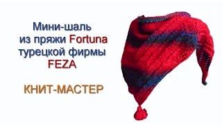 Мини-шаль спицами из пряжи Fortuna турецкой фирмы Feza / Подробный МК от Людмилы Тен