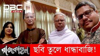সাহেদরা কী করে রাজনৈতিক সুবিধা পায়? || DBC News