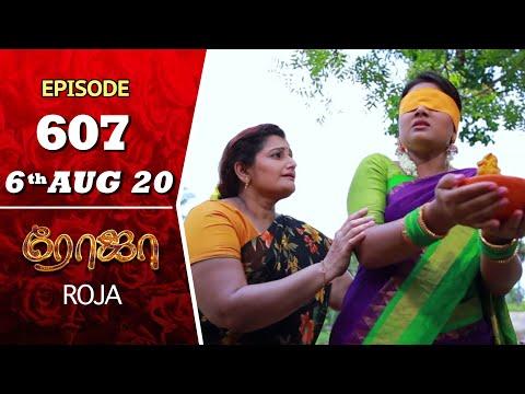 ROJA Serial | Episode 607 | 6th Aug 2020 | Priyanka | SibbuSuryan | SunTV Serial |Saregama TVShows