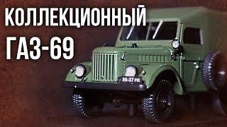 Газ 69 от Хашет  | Труженик или Козел? | 1:24 Про автомобили