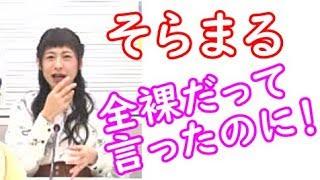 徳井青空、激おこ「裸じゃねーじゃん!!!」 リア充御用達のゲームを教えられて…