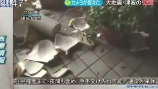 東日本大震災 発生の瞬間 映像集 - Motion Stabilized