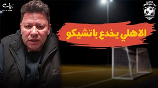 رضا عبد العال: الاهلي يخدع بتشيكو