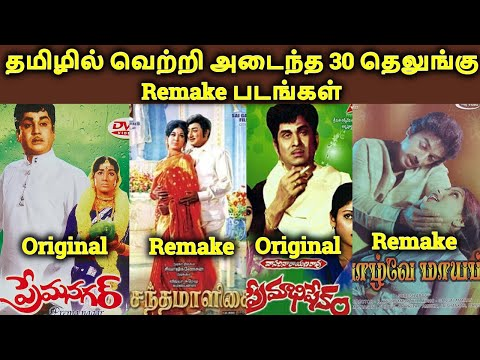30 Telugu To Tamil Remake Movies Hit in Box Office   Tamil Channel