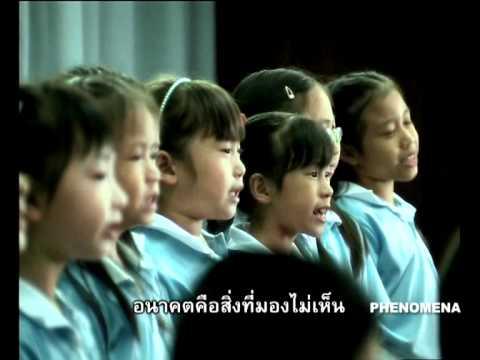 Thai Life Insurance: Que Sera Sera