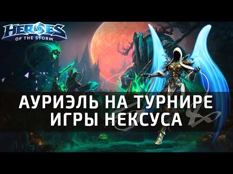 видео: [heroes of the storm] Игры Нексуса: Ауриэль на турнире