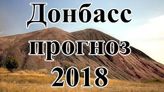 Донбасс прогноз 2018