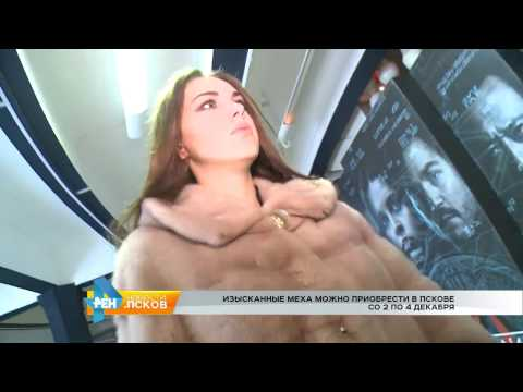 РЕН Новости Псков 02.12.2016 # Выставка меха