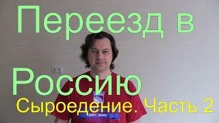Смена жаркой страны на северную - Сыроедение, Эксперименты, Часть-2