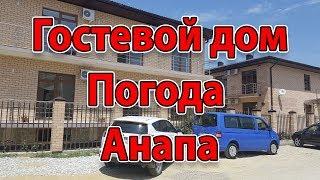 видео Гостевые дома Витязево