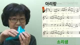 Download lagu 오카리나/아리랑/소리샘의 맛있는 오카리나 배우기