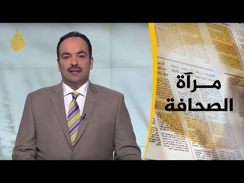 مرآة الصحافة  الاولى 18/1/2019  - نشر قبل 3 ساعة