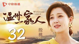 温州一家人 第32集(靳东、殷桃、张译、张佳宁 领衔主演)