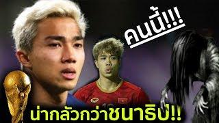 สื่อนอกยืนยัน!!! 5 นักเตะเก่งกว่าชนาธิป ร่วมสายคัดบอลโลก 2022 กับ ทีมชาติไทย