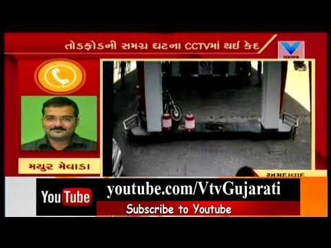 Ahmedabad: Miscreants Sabotage at Petrol Pump Near Lodariyal Village At Sanand | Vtv News