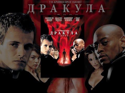 фильм ужасов 2000
