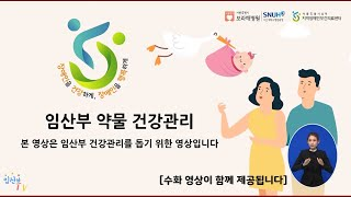 [수화버전] 임산부 약물 건강관리