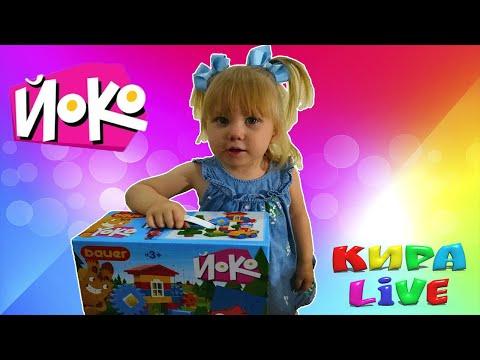 Видео для детей!Конструктор ЙОКО для детей 3+!Собираем с Кирюшей конструктор Йоко!