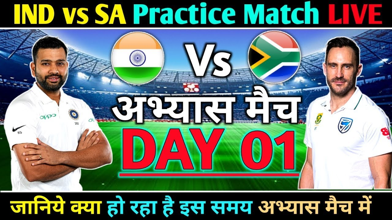 India Vs South Africa Practice Test Day 01 Highlights See Full Scorecard Of Day 1