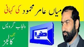 Mian Amir Mehmmod Success Story || Dunia News || Punjab Colleges || Urdu
