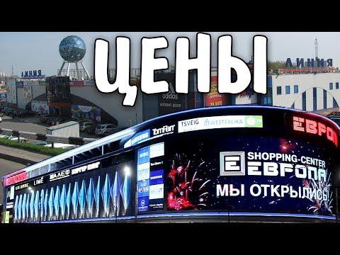 VLOG Курск Цены Европа Линия торговые центры и развлечения Влог лето в деревне