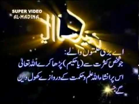 99 Names of Allah with their benefits in urdu translation by asif4bcs
