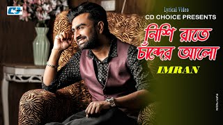 Nishi Rate Chander Alo By Imran | Song-2016