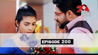 Neela Pabalu | Episode 200 | 15th February 2019 | Sirasa TV Thumbnail