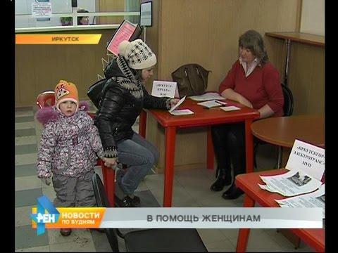 Ярмарка вакансий для женщин прошла в Иркутске