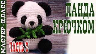 "Игрушка амигуруми ""Милая Панда"" (медвежонок). Мастер класс. | Amigurumi panda bear #Урок 26. Часть 2"