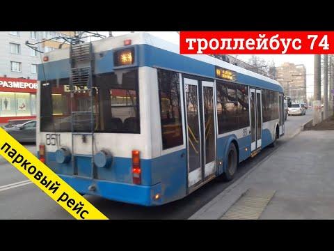Троллейбус 74 (парковый рейс)  Марьино - 8-й троллейбусный парк // 20 февраля 2020 года