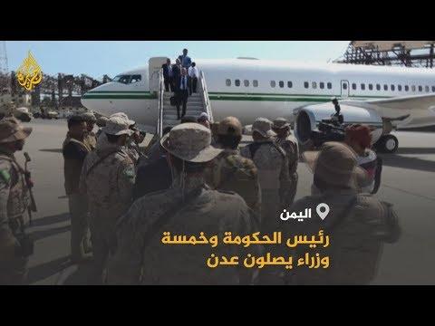 لماذا عادت الحكومة اليمنية منقوصة إلى عدن؟ ????  - نشر قبل 11 ساعة