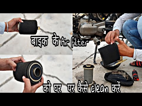 How to clean air filter in home in easy way & increase mileage must watch