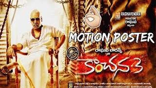Kanchana-3 Movie Motion Poster | Raghava Lawrence | Oviya | Vedhika | Muni-4 || Tollywood Book