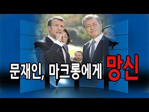 문재인, 마크롱에게 또 망신 당하다! / 신의한수