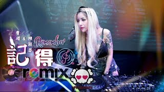 陈颖恩 & 曹杨 - 记得 Remember「DJ REMIX 伤感舞曲 🎵」超劲爆 ⚠