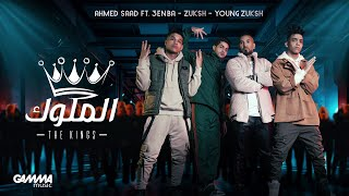 Ahmed Saad Ft. 3enba & Double Zuksh- El Melouk ( Music Video ) احمد سعد وعنبة و دبل زوكش - الملوك