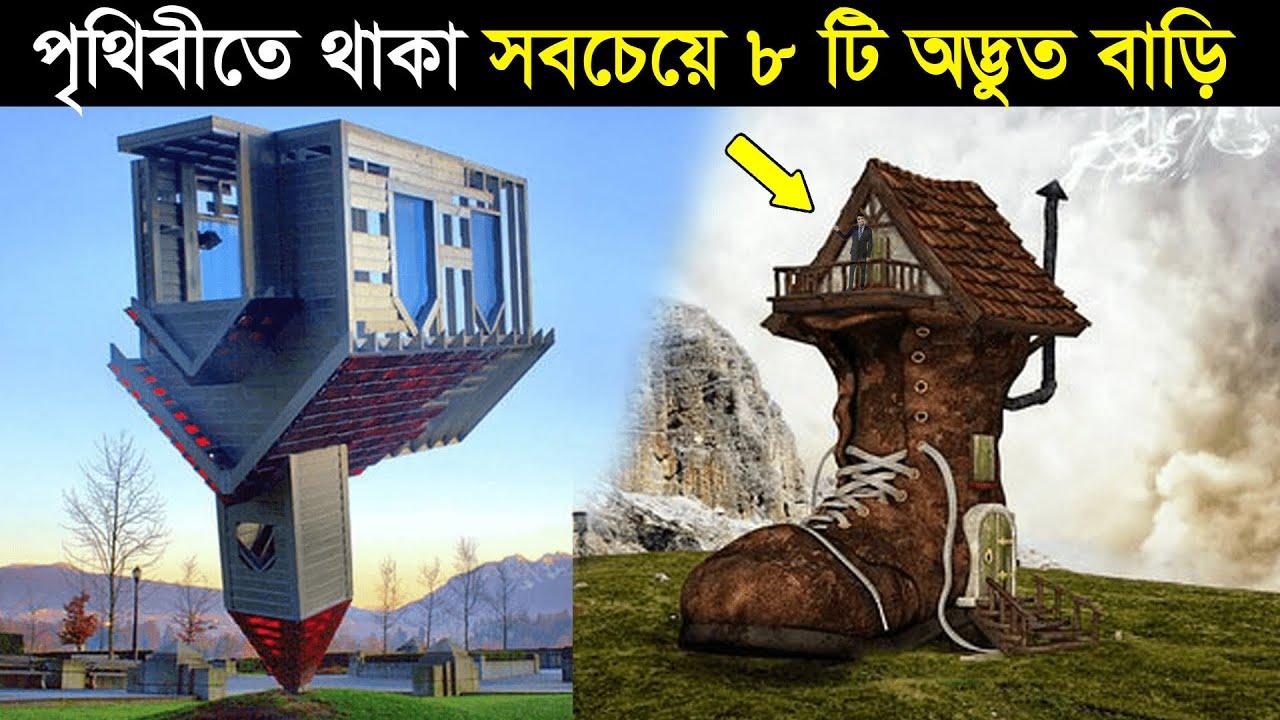 দেখুন বিশ্বের সবচেয়ে অদ্ভুত ৮ টি বাড়ি | World's most strange houses in Bangla
