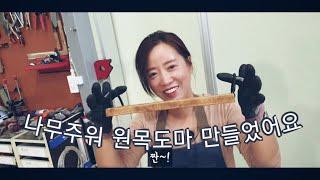 5분순삭 원목도마 만들기^^