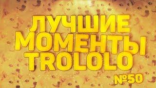 ЛУЧШИЕ МОМЕНТЫ ТРОЛОЛО #50 - РЖЁМ ВМЕСТЕ!