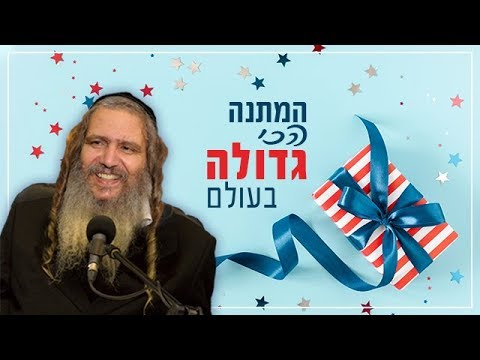המתנה הכי גדולה בעולם | הרב שלום ארוש