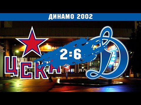Динамо - ЦСКА (2003г.р.) 5:2