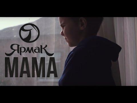 ЯрмаК - Мама