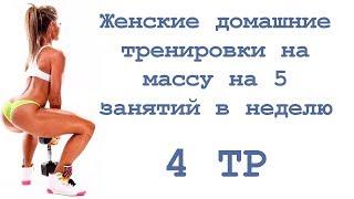Женские домашние тренировки на массу на 5 занятий в неделю (4 тр)